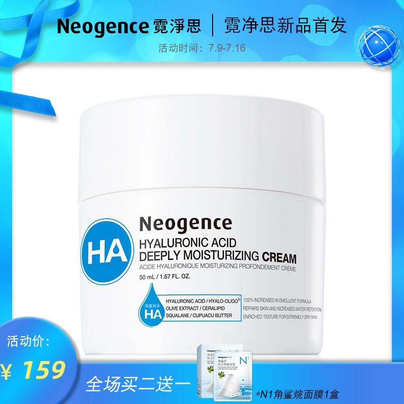 霓淨思玻尿酸保溼乳霜(潤澤型)50ml 滋潤保溼鎖水面霜