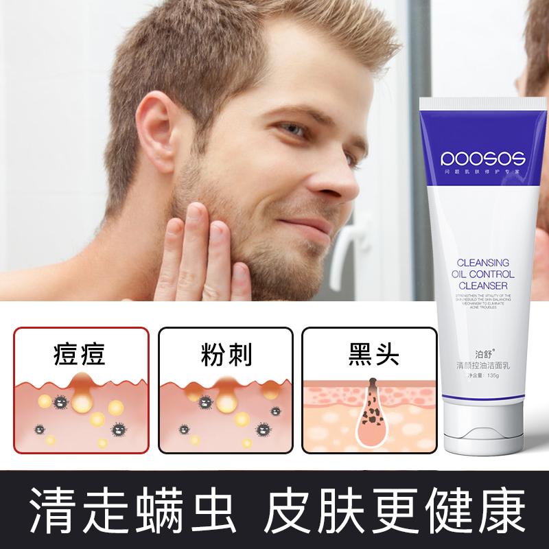 [螨虫克星]男士洗面奶控油祛除螨虫痘面部深层清洁面乳去角质黑头