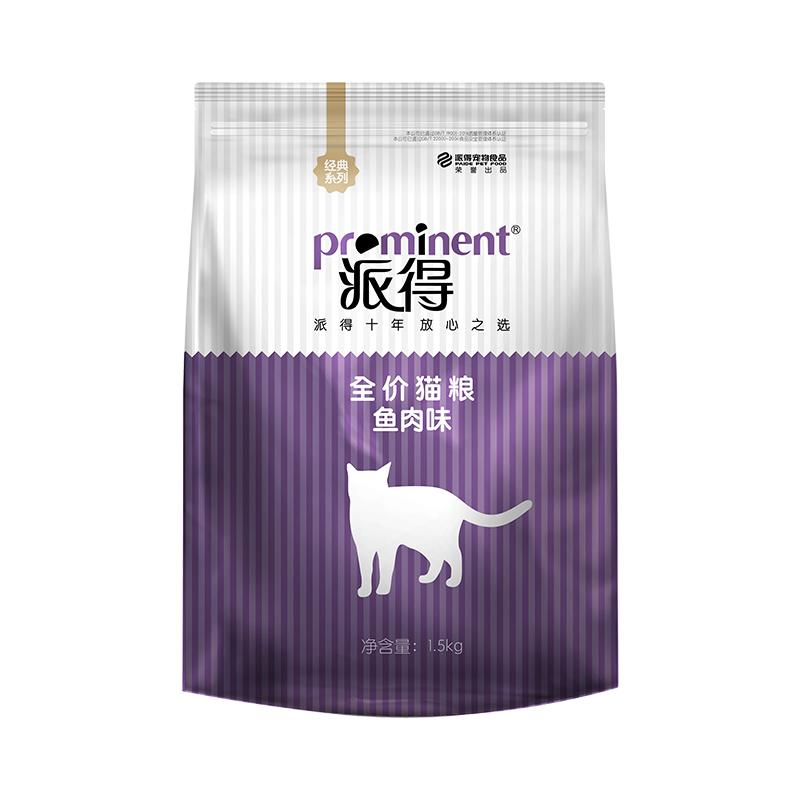 派得猫粮1.5kg3斤海洋鱼肉味英短美短成猫幼猫流浪猫全阶段宠物粮优惠券