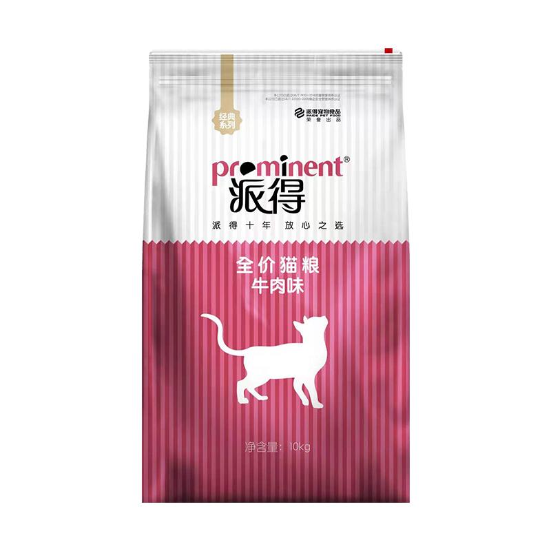 派得猫粮10kg20斤美短英短加菲蓝猫 防毛球牛肉味猫粮幼猫成猫粮优惠券
