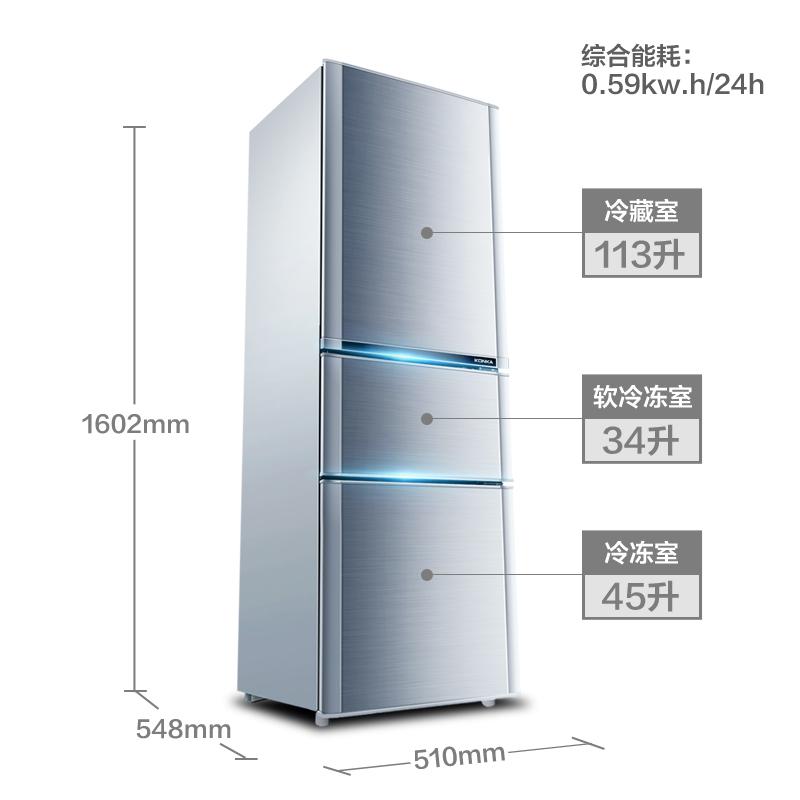小三开门三门式电冰箱 冰箱三门家用 192MT BCD 康佳 KONKA