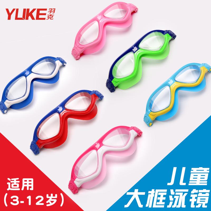 羽克兒童泳鏡高清防水防霧大框透明鏡片男女童游泳眼鏡游泳裝備