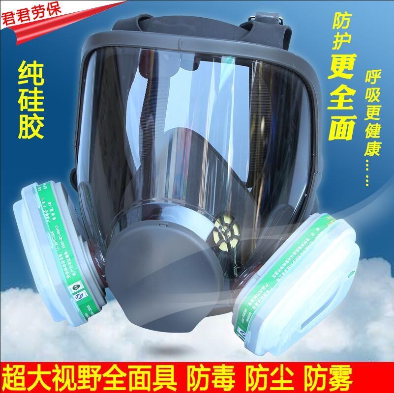 防毒面具防塵汽車噴漆專用6800氨氣化工消防全面罩甲醛軍防毒面罩