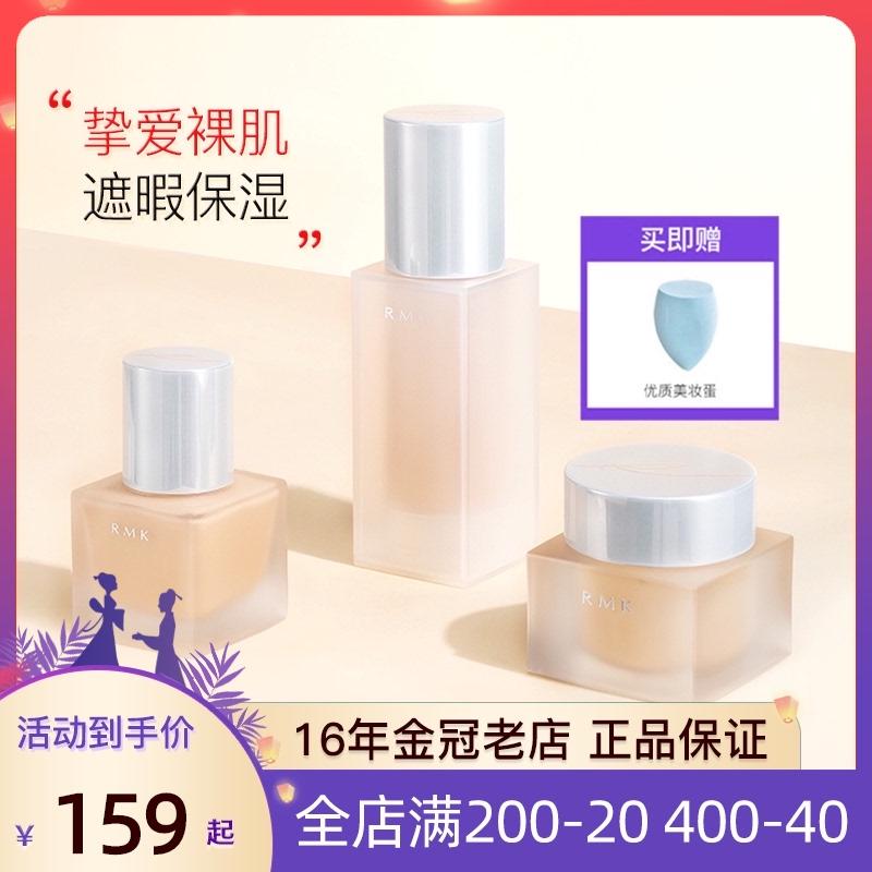 RMK水凝粉底霜光彩方瓶丝薄粉底液隔离保湿遮瑕30ml新款粉霜控油