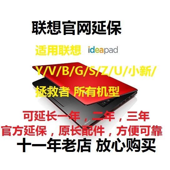 聯想延保卡服務Y/G/U/Z/V/B/M系列筆記本續保整機延長1/2/3年保修