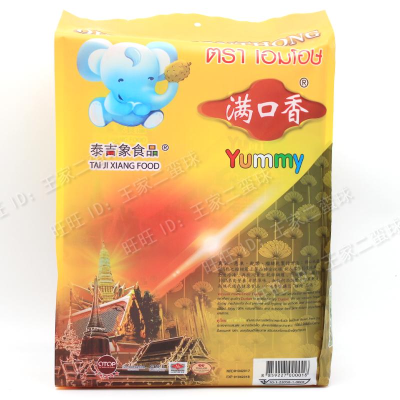 小包真空急冻干燥 16 克 560 泰国原装泰吉象食品金枕头满口香榴莲干