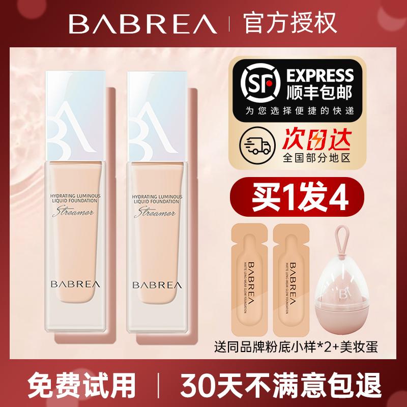芭贝拉粉底液控油持久保湿遮瑕养肤干皮油皮亲妈奶油肌粉霜巴贝拉