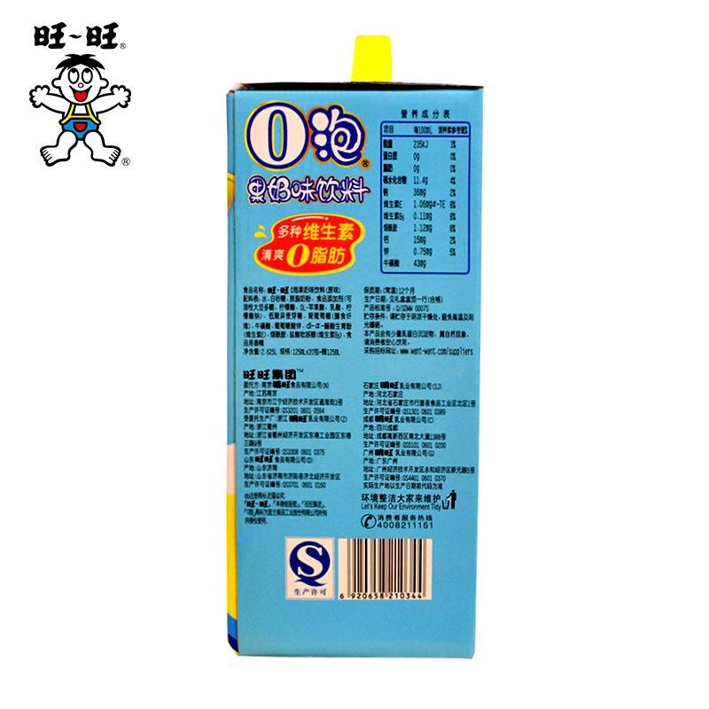 旺仔O泡果奶味饮品125ml*20盒