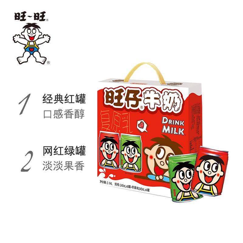旺旺旺仔牛奶245ml*8+4罐 46.9元包邮