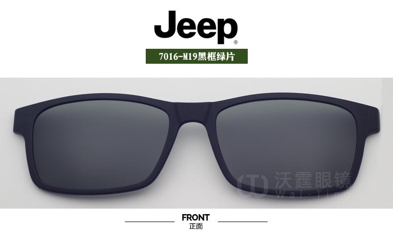 Jeep吉普套镜夹片偏光太阳镜磁吸套片单吸片8042 7016 70