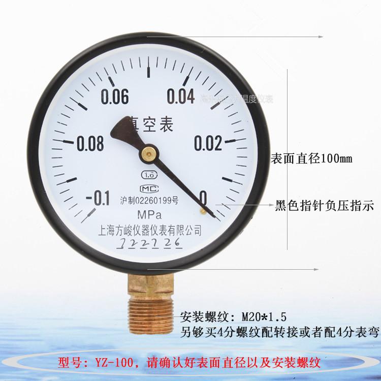 厂家直销上海仪表负压真空表YZ-100泵配件150轴向60MM远传压力表