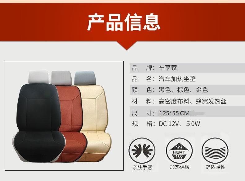 车享家汽车加热坐垫车载加热座椅垫电加热冬季座垫制热单片12v