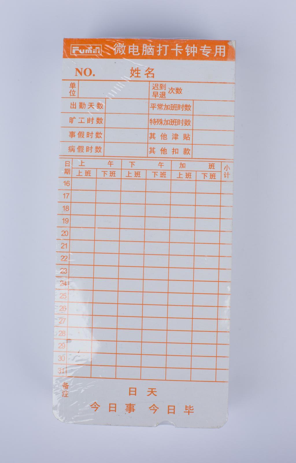 特价微电脑专用考勤卡 纸卡 工卡纸 打卡钟纸 考勤纸 100张