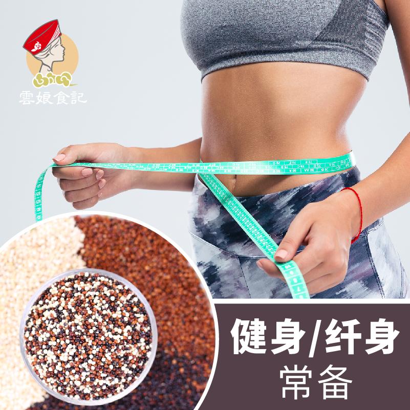 云娘食记 三色混合藜麦 红米五谷杂粮粥健身代餐孕妇宝宝辅食粗粮