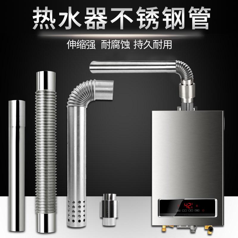 BALLET天燃气热水器配件全套管道排风管不锈钢热水器排烟管装饰盖