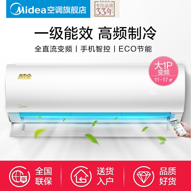 匹一级萝效变频冷暖空调挂机 1 大 WXAN8A1 26GW KFR 美 Midea