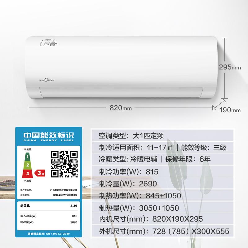 匹智能冷暖定速家用空调挂机壁挂 1 大 WCBD3 26GW KFR 美 Midea