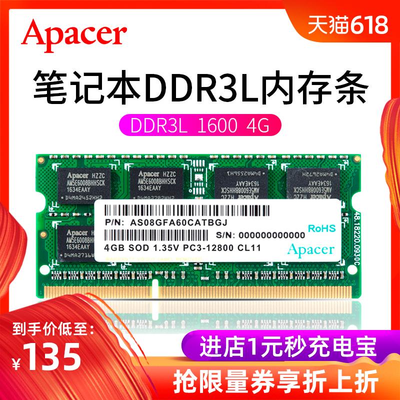 Apacer/宇瞻 筆記本記憶體條4G DDR3L 1600 經典三代低壓膝上型電腦記憶體條 相容DDR3 1333 1066