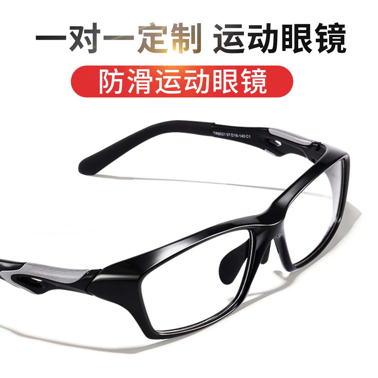 运动近视眼镜男打篮球眼睛超轻足球护目镜可配镜片TR90眼镜框女架