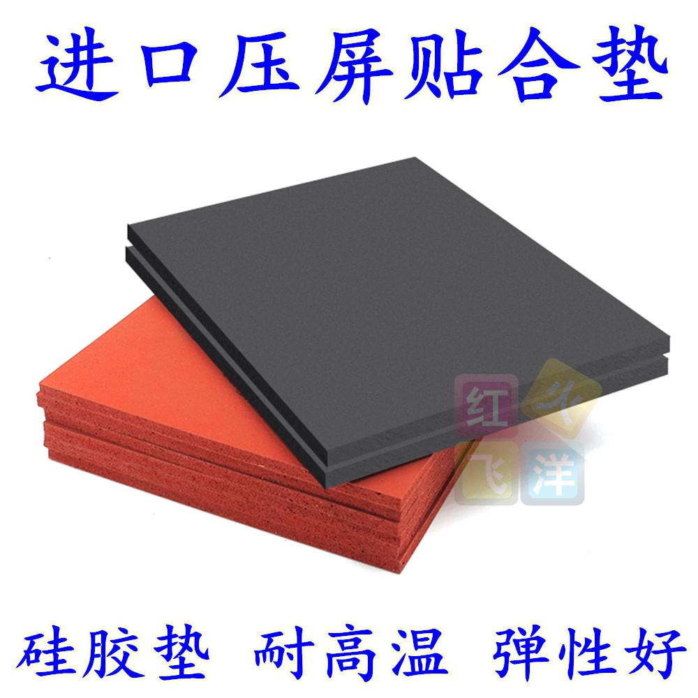 進口黑色軟墊 免翻排線防爆屏 紅色矽膠墊 一體蓋板壓屏貼合墊子