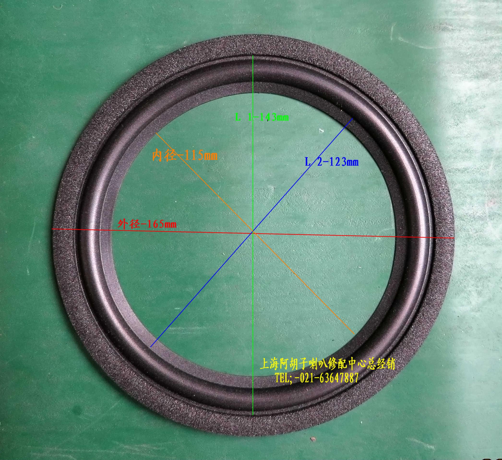 JBL;-6.5寸喇叭專用黑色泡沫邊 [原材料來自寶島臺灣廠家直供價]