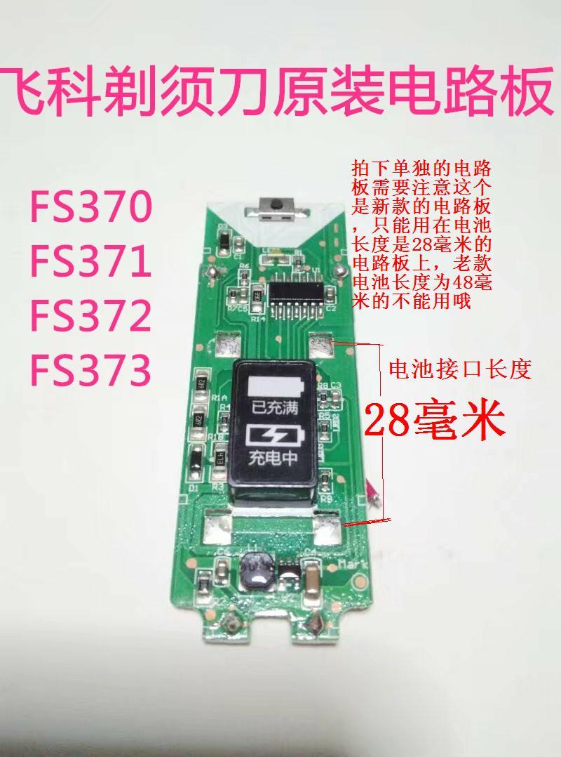 电路板充电电池主板电机线路板 FS370FS371FS372FS373 飞科剃须刃