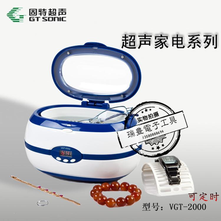 固特超声波清洗机VGT-800 VGT-2000珠宝首饰眼镜家用迷你清洗机