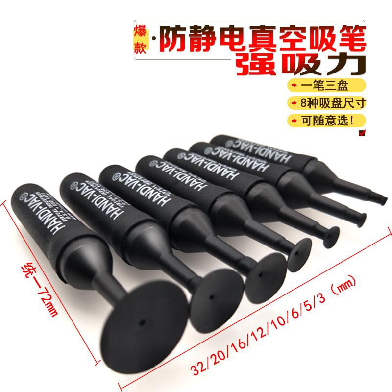 英航真空吸笔强力手动HANDI-VAC气囊式吸料笔防静电大力吸嘴吸盘