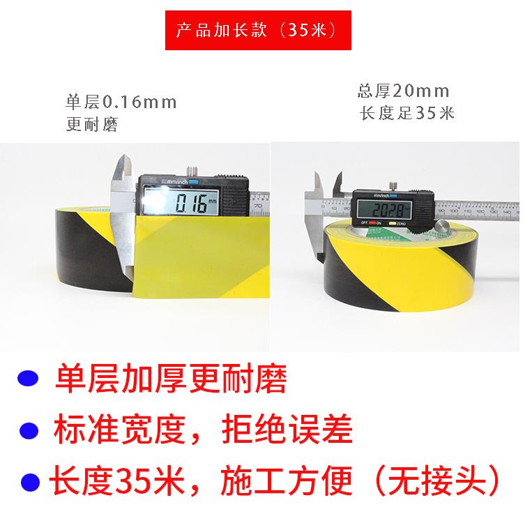 永乐PVC黑黄警示胶带5cm48 6cm斑马线标识胶带地面划线黄黑警戒贴
