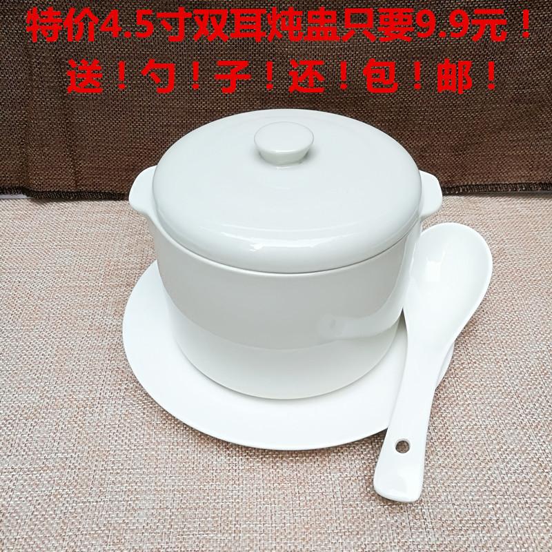 特價雙耳帶蓋隔水4.5寸燉盅陶瓷湯煲 燕窩補品燉煲 燉鍋內膽包郵