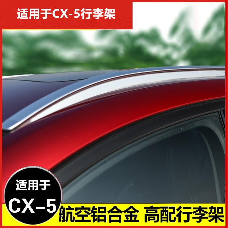 行李架 4 CX 橙啸架 CX5 新款 18 原厂款行李架马自达 5 CX 适用于第二代