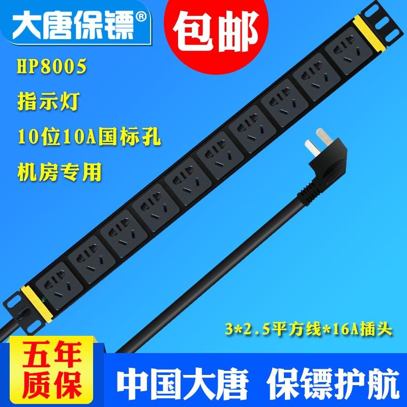 大唐保鏢HP8005pdu電源機櫃專用插座10位16a包郵