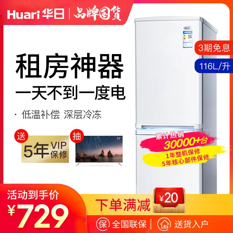 Huari/华日电器BCD-116LFA家用小型双门节能冰箱租房用宿舍小冰箱