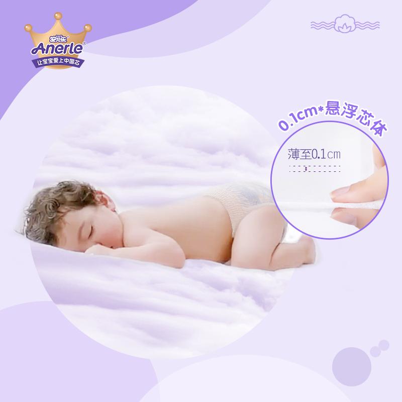 安儿乐小轻芯纸尿裤L码 安尔乐婴儿超薄透气尿不湿经济试用装官网淘宝天猫优惠券