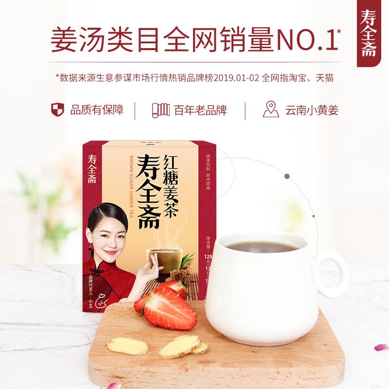 寿全斋红糖姜茶大姨妈生姜红糖水姜汁红糖姜枣茶小袋装黑糖姜茶