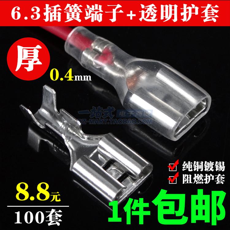 6.3插簧端子+护套 铜接插件插片母头插拔式冷压接线端子插簧100套