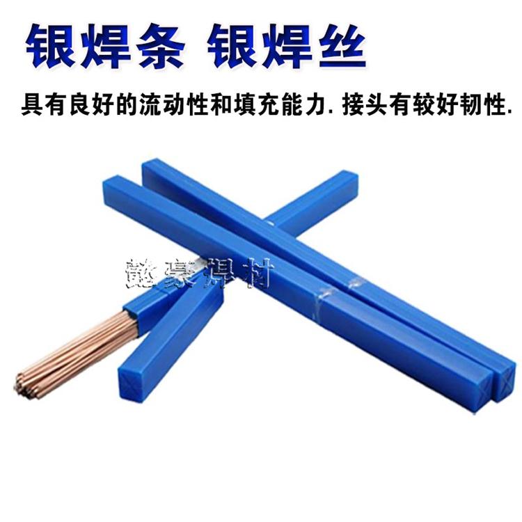银焊条5% 10% 15% 25% 30% 35% 45% 50%银焊丝 银铜焊条 银钎焊丝