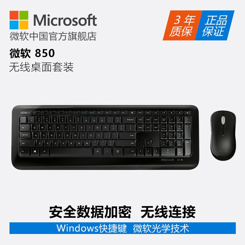 Microsoft/微軟 無線桌面套裝850 鍵盤滑鼠套裝 辦公家用鍵鼠外設