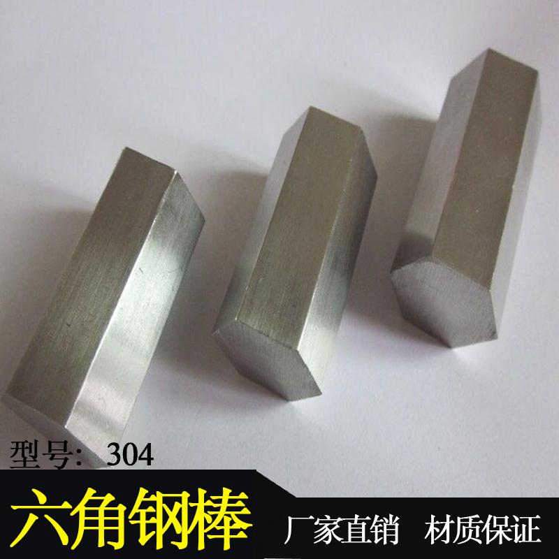 不锈钢六角棒 304/303/316不锈钢六角棒对边6mm-8-10-12-13-75mm
