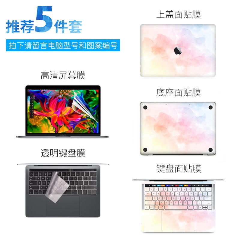 Mac苹果笔记本电脑保护贴膜MacBook外壳air13膜pro15寸贴纸全套11创意13.3全身保护壳12寸配件保护膜定制