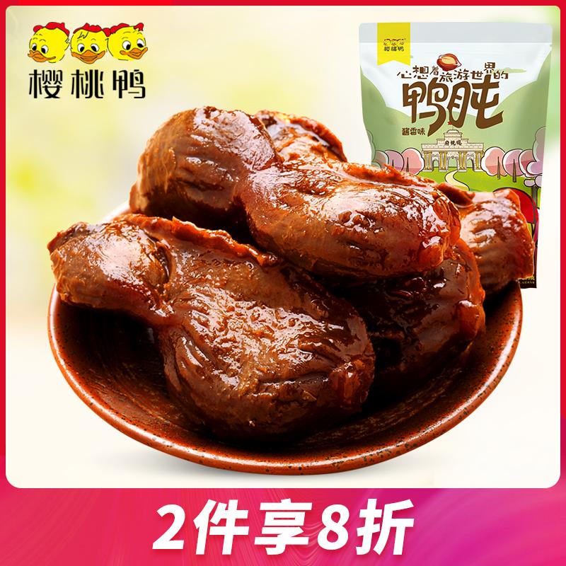 樱桃鸭趣【酱香鸭肫150g】真空小包装肉类熟食南京特产