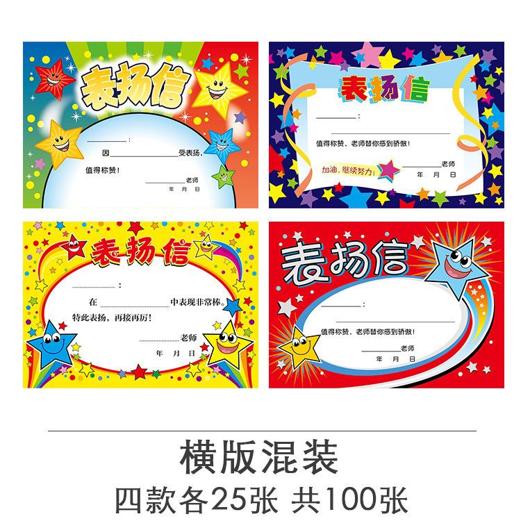 班主任通用A5表扬信卡通小学生幼儿园小奖状多款免邮包儿童表扬卡