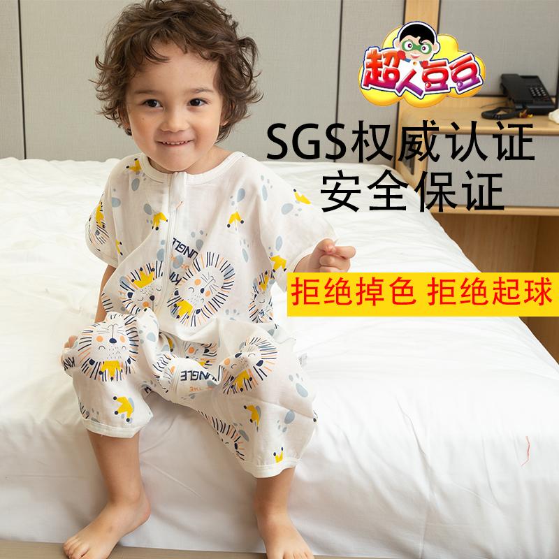 超人豆豆婴儿睡袋夏纱布宝宝分腿睡袋 短袖 防踢被四季通用款