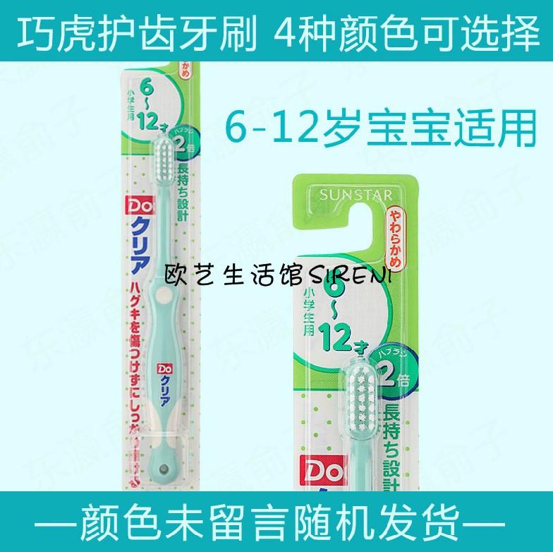 【巧虎6只包郵】日本原裝進口6-12歲DO幼兒童牙刷小學生軟毛牙刷