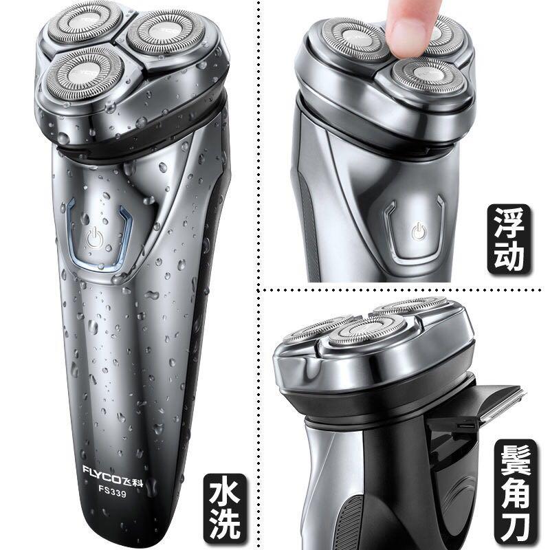 胡须刃 FS339  飞科 剃须刃电动男士刮胡刃全身水洗智能显示快速充电