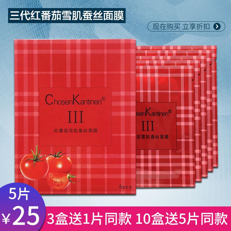 CK紅番茄雪肌蠶絲面膜冰膜包郵正品三代紅番茄皙白蠶絲水療面膜