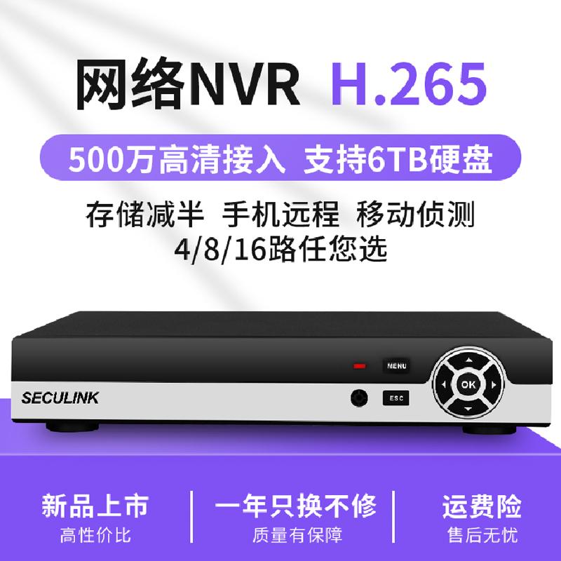 狮安4路硬盘录像机8路32路H.265主机高清NVR数字网络16路监控家用