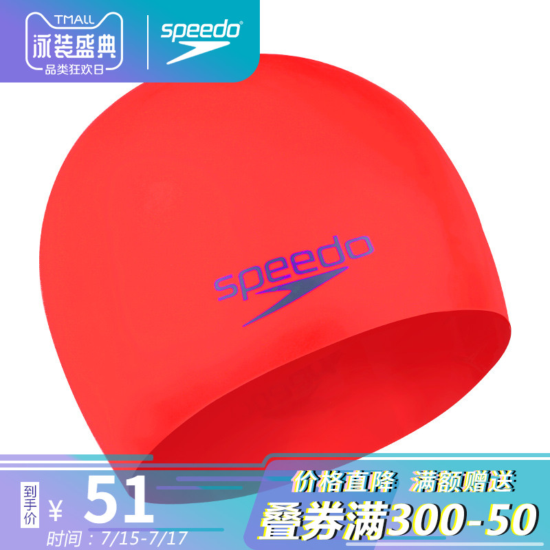 speedo泳帽 青少年游泳帽 高彈舒適矽膠防水泳帽 男女童 6-14歲