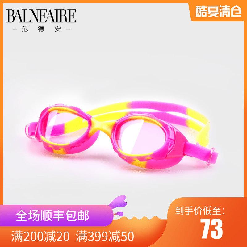 範德安兒童泳鏡 新款高清防水防霧大框運動男童女童通用游泳眼鏡
