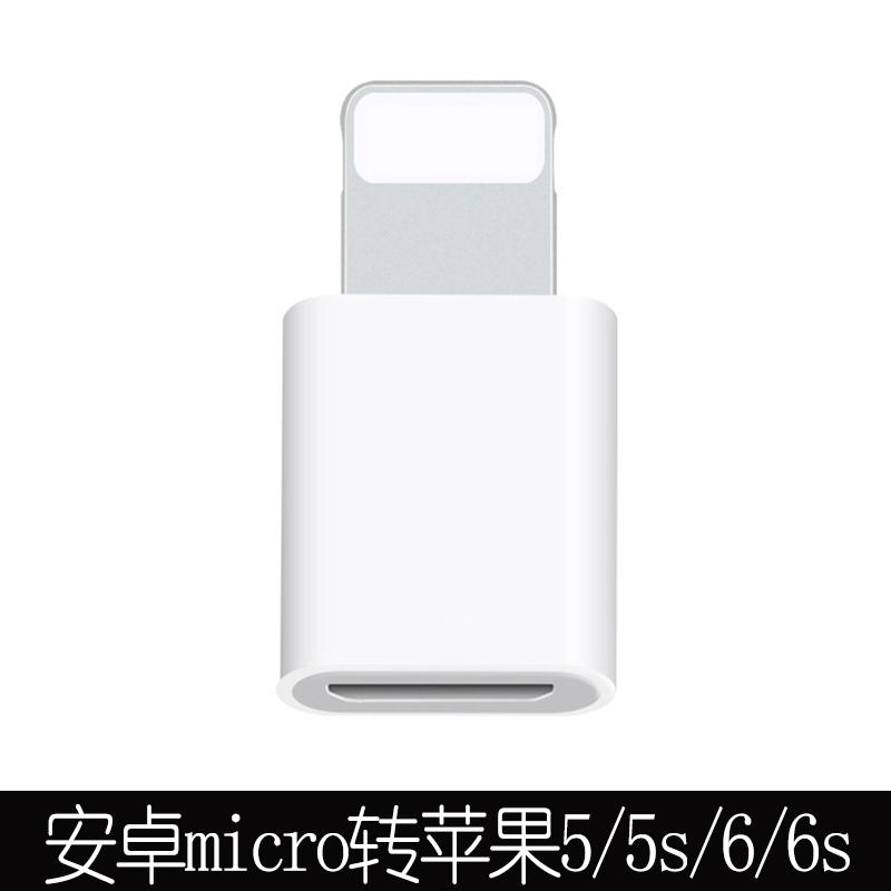 安卓转苹果接头 iphone4转5/6转接线小米4c魅族pro5 type-c转接头